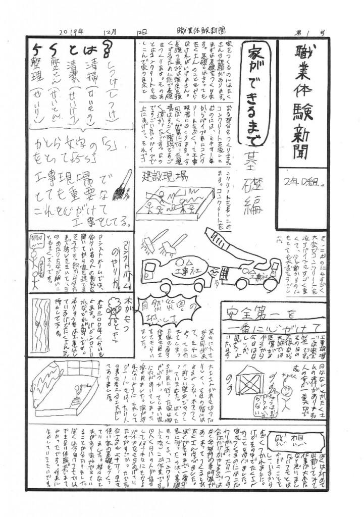 葉山中学校から生徒さんが職場体験に来ました。